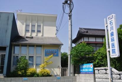 石川歯科医院の画像1