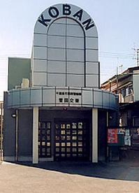 誉田交番の画像1