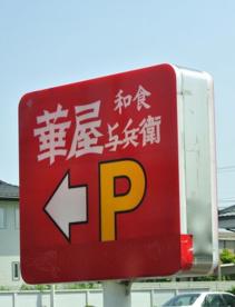 華屋与兵衛 誉田店の画像1