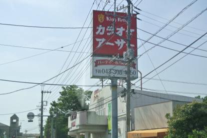 カラオケアーサー誉田店の画像1