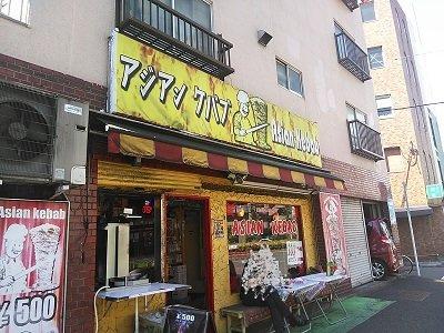 白金高輪、アジアン料理「アジアンケバブ」の画像