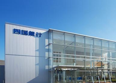 四国銀行 徳島中央市場支店の画像1