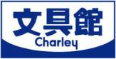文具館チャーリー沖浜店