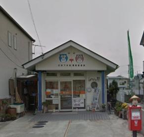 下井阪簡易郵便局の画像1