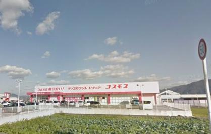 ディスカウントドラッグコスモス 下井阪店の画像1