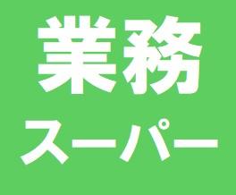 業務スーパー サザンモール六甲店。の画像1