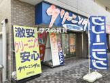 クリーニング館 吉野町店