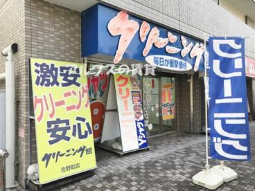 クリーニング館 吉野町店の画像1