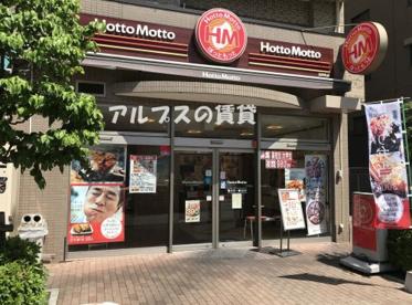 ほっともっと吉野町店の画像1