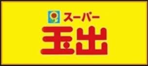 スーパー玉出 堀江店の画像1