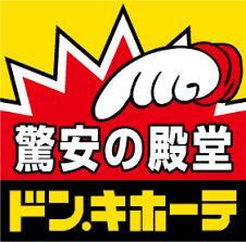 ドン・キホーテ道頓堀御堂筋店の画像1
