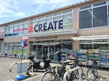 クリエイトS・D 練馬平和台店の画像1