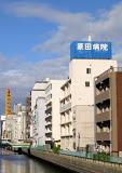 原田病院の画像1