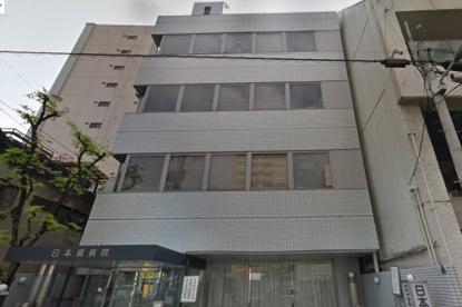 脳神経外科 日本橋病院の画像1