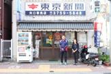 東京新聞・毎日新聞 矢口専売店