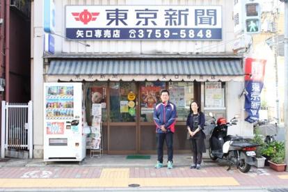 東京新聞・毎日新聞 矢口専売店の画像1