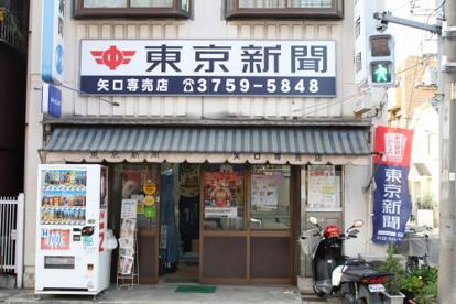 東京新聞・毎日新聞 矢口専売店の画像2