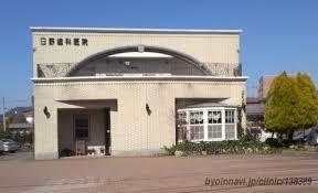 日野歯科医院の画像1
