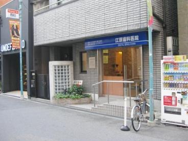 江原歯科医院の画像1