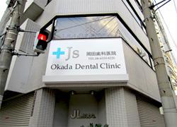 岡田歯科医院 Js. okada dental clinicの画像1