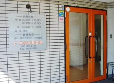 藤村歯科医院の画像1