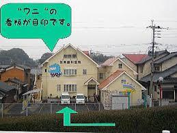賀来歯科医院の画像1