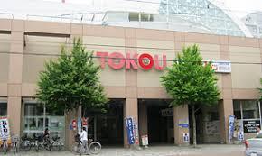 東光ストア プロム山鼻店の画像1