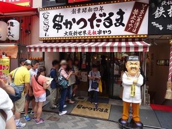 串かつだるま 法善寺店の画像1
