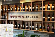 本町ビストロ Bon Vin
