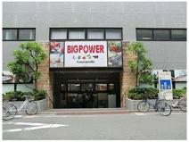 ビッグパワー 湘南台店