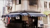 花まる亭 淀屋橋店