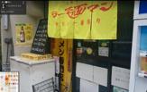 ラー麺マン