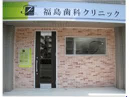 福島歯科クリニックの画像1