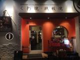 九志焼亭 本店