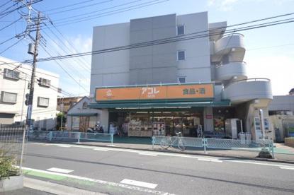 アコレ 朝志ヶ丘店の画像1