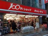 Can☆Do 雑色駅前店
