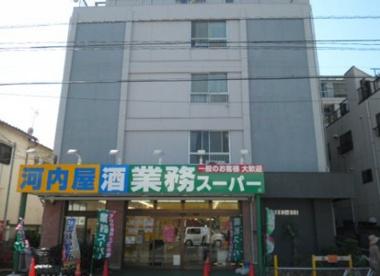 業務スーパー市川菅野店の画像1
