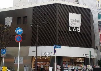 マツモトキヨシ本八幡駅前店の画像1