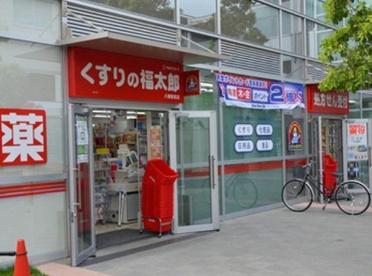 くすりの福太郎八幡駅前店の画像1