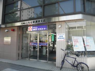 川崎信用金庫 渡田支店の画像1
