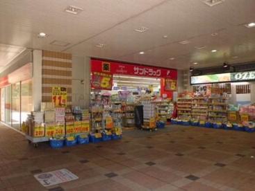 サンドラッグ市川店の画像1