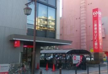 三菱UFJ銀行市川八幡支店の画像1