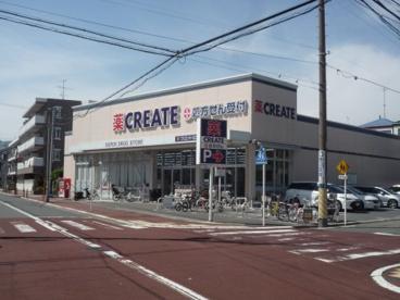 クリエイトS・D 川崎渡田店の画像1