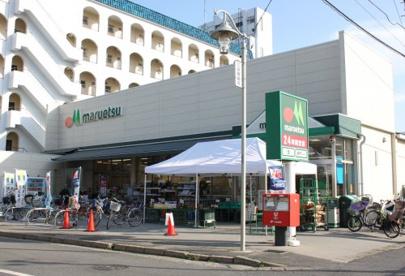 マルエツ南八幡店の画像1