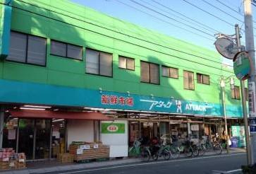 新鮮市場アタック市川・宮久保店の画像1