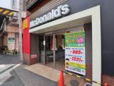マクドナルド 五反野駅前店