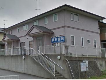 高村歯科医院の画像1