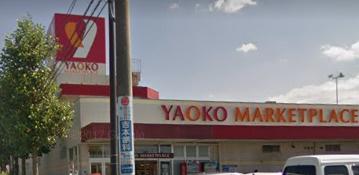 ヤオコー おゆみ野店の画像1