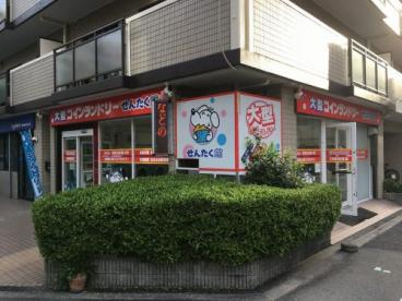 コインランドリーせんたく館 桜川店の画像1