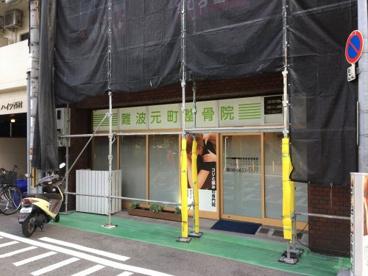 難波元町整骨院の画像1